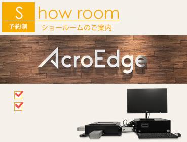 AcroEdge アクロエッジのショールームをご紹介します